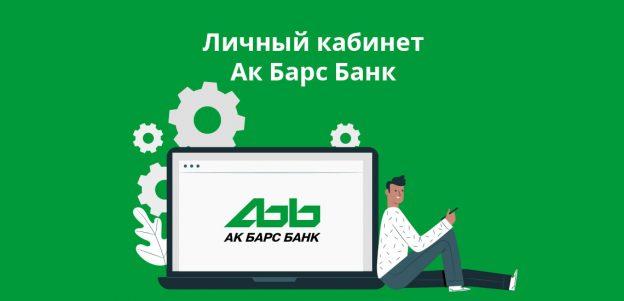Личный кабинет Ак Барс Банк