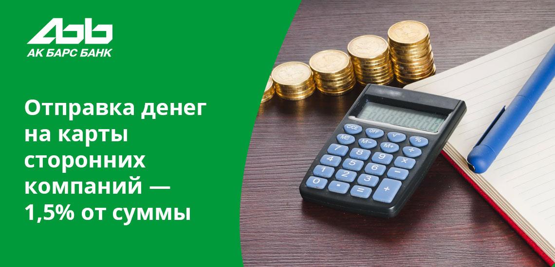 Платежи в адрес государственных внебюджетных фондов, совершенные через личный кабинет Ак Барс Банка, обойдутся в 0,3% от суммы, минимально 15 рублей