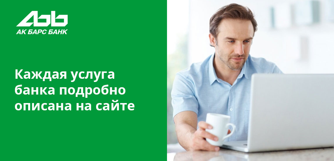 Сайт Ак Барс помогает действующим и потенциальным клиентам разобраться в продуктах банка