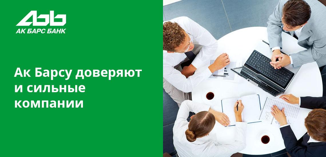 На сайте Ак Барс у клиентов есть личный кабинет, позволяющий выполнять многие операции онлайн