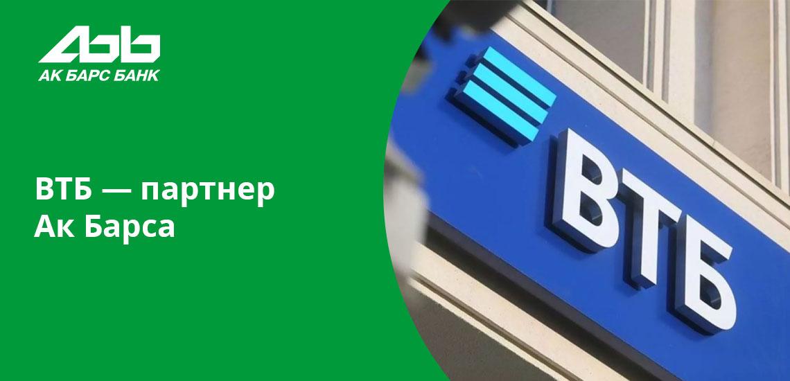 УБРиР - еще один банк-партнер Ак Барс Банка