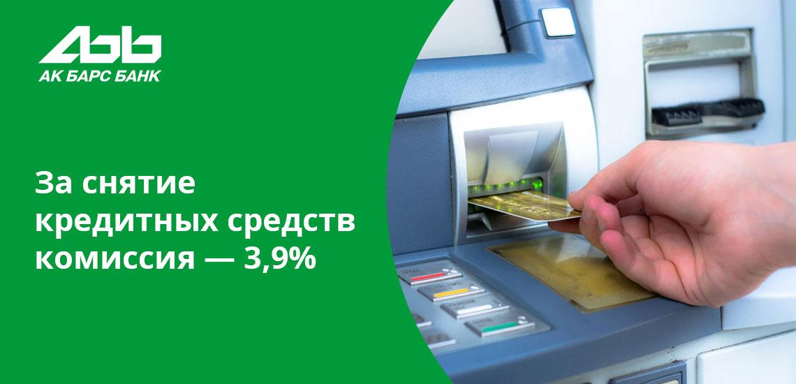 Даже в банках-партнерах Ак Барс Банка снятие кредитных средств - платное