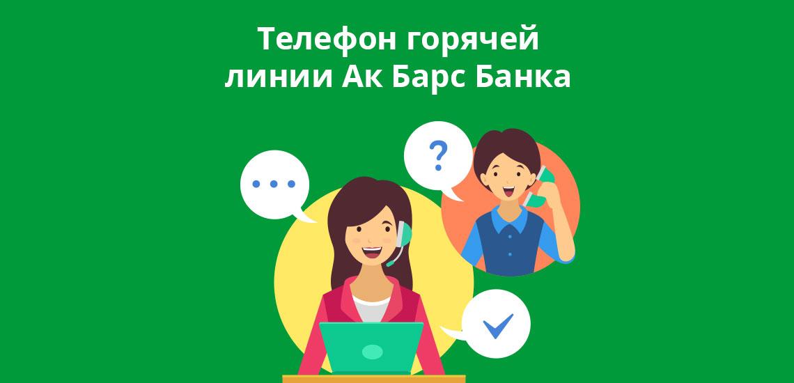 Телефон горячей линии Ак Барс Банка