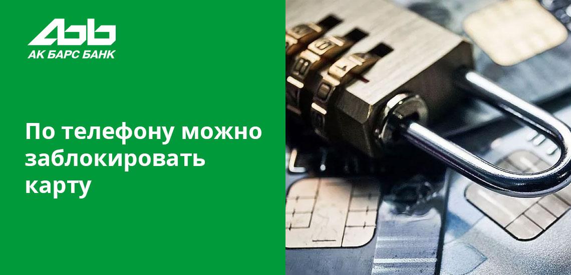 Звонок на горячую линию Ак Барс Банка позволит избежать финансовых потерь, связанных с украденной картой