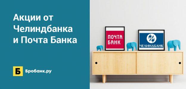 Акции от Челиндбанка и Почта Банка