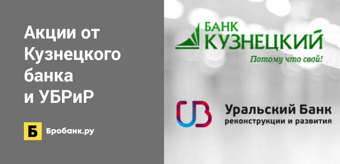 Акции от Кузнецкого банка и УБРиР