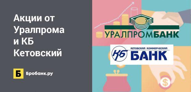 Акции от Уралпрома и КБ Кетовский