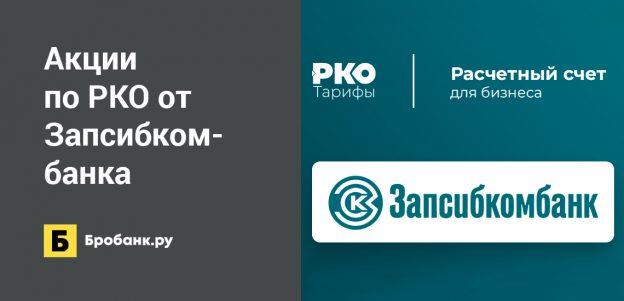 Акции по РКО от Запсибкомбанка