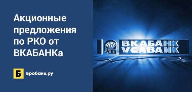 Акционные предложения по РКО от ВКАБАНКа