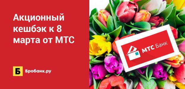Акционный кешбэк к 8 марта от МТС