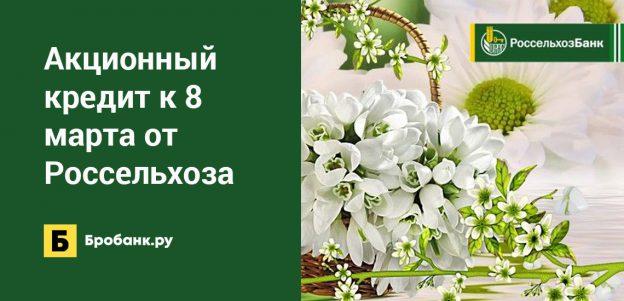 Акционный кредит к 8 марта от Россельхоза