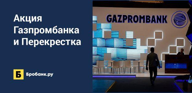 Акция Газпромбанка и Перекрестка