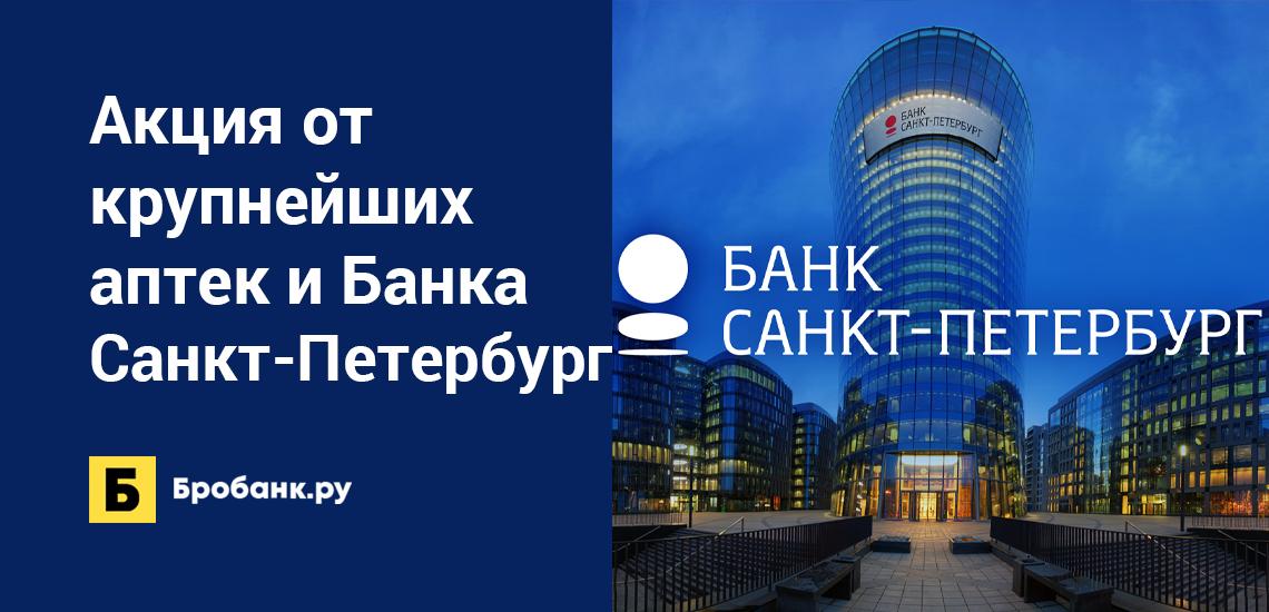 Акция от крупнейших аптек и Банка Санкт-Петербург