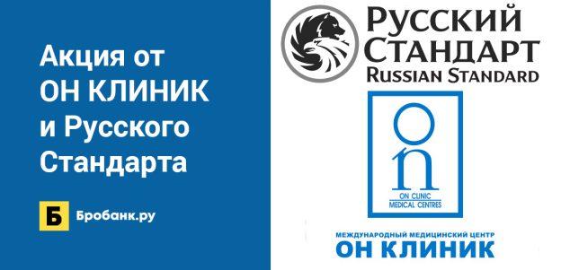Акция от ОН КЛИНИК и Русского Стандарта