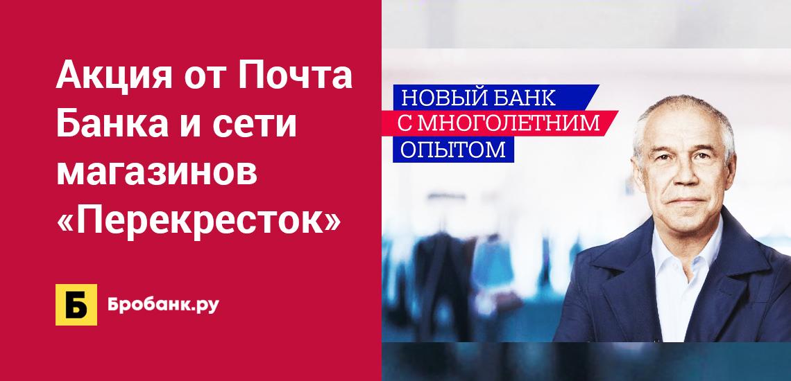 Акция от Почта Банка и сети магазинов Перекресток