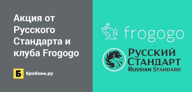 Акция от Русского Стандарта и клуба Frogogo