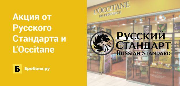Акция от Русского Стандарта и L'Occitane