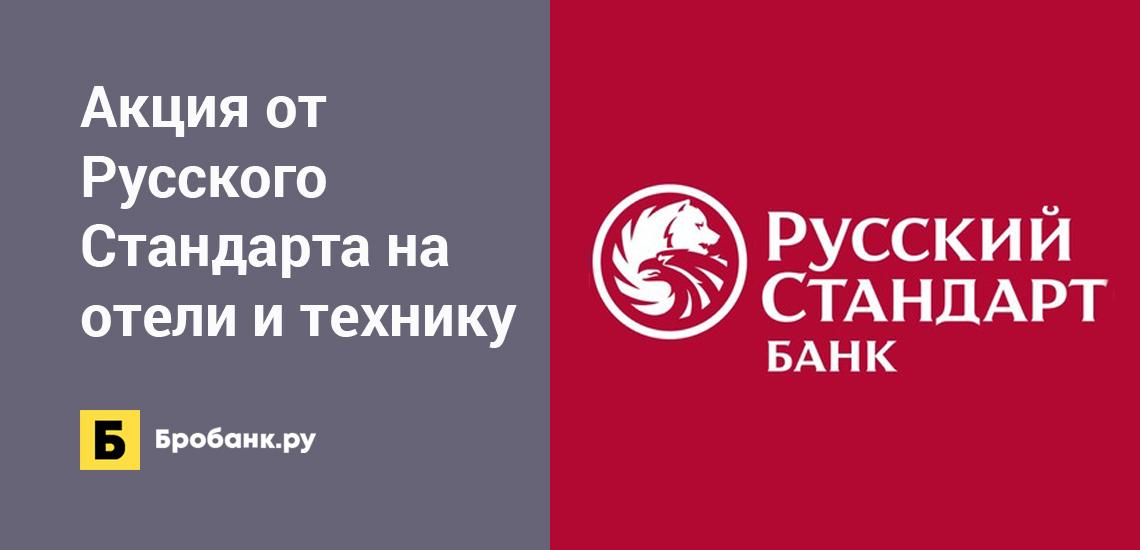 Акция от Русского Стандарта на отели и технику