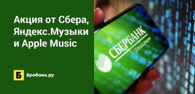 Акция от Сбера, Яндекс.Музыки и Apple Music