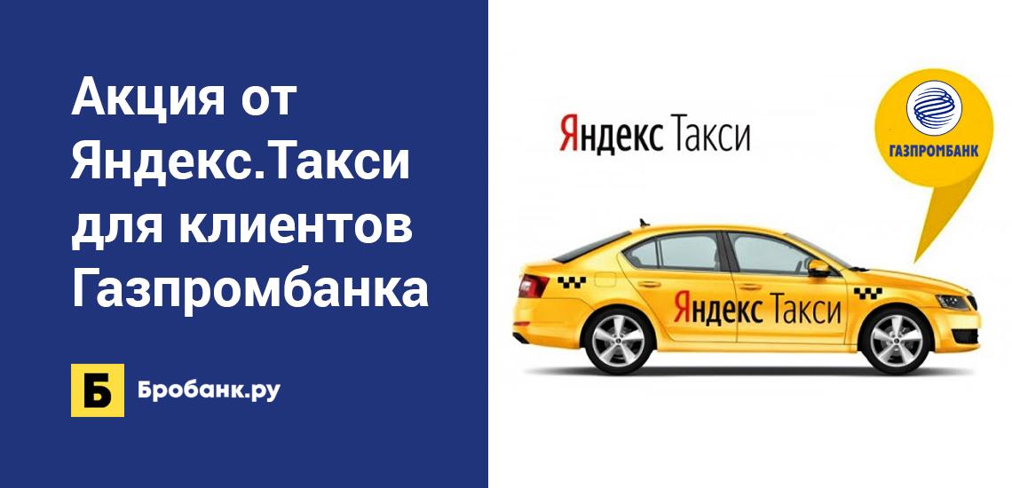 Акция от Яндекс.Такси для клиентов Газпромбанка