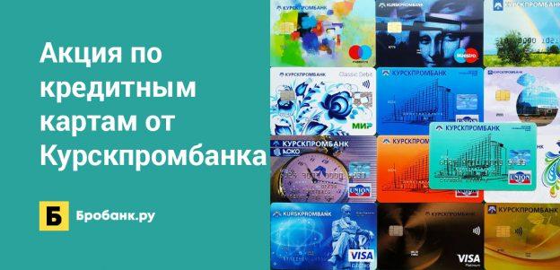 Акция по кредитным картам от Курскпромбанка