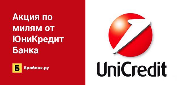 Акция по милям от ЮниКредит Банка