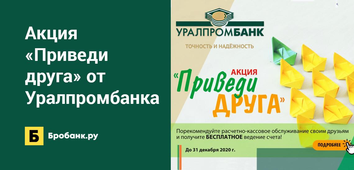 Акция «Приведи друга» от Уралпромбанка