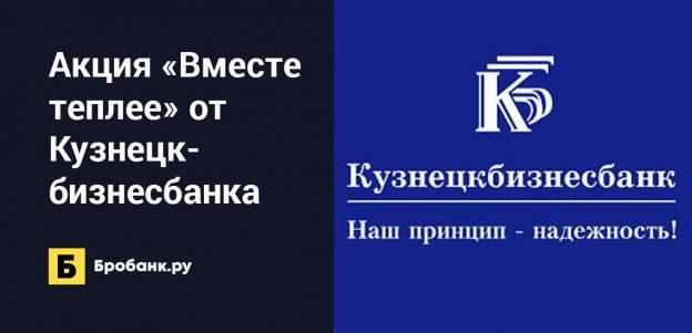 Акция Вместе теплее от Кузнецкбизнесбанка