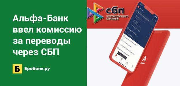 Альфа-Банк ввел комиссию за переводы через СБП