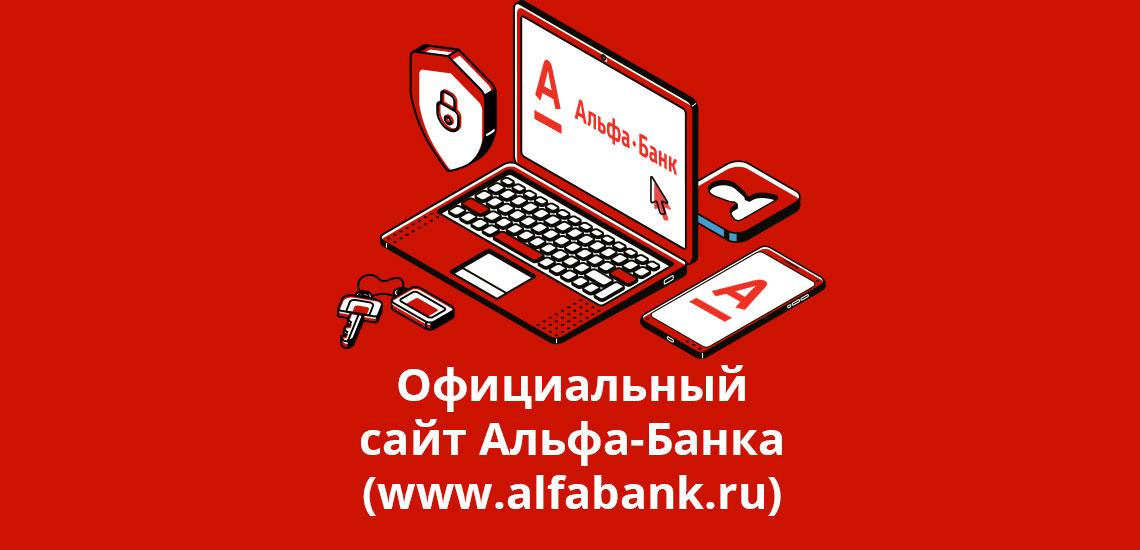Официальный сайт Альфа-Банка (www.alfabank.ru)