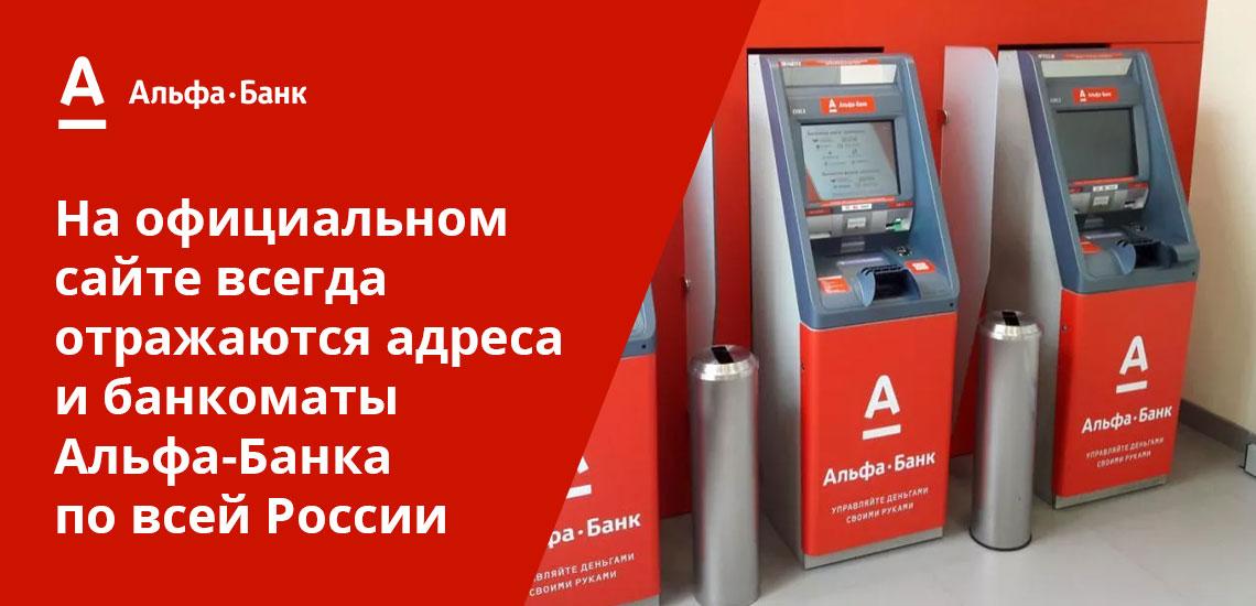 Официальный сайт Альфа-Банка поможет найти наиболее подходящее для клиента отделение или банкомат