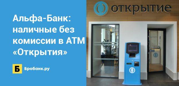 Альфа-Банк: вносите наличные без комиссии в АТМ Открытия