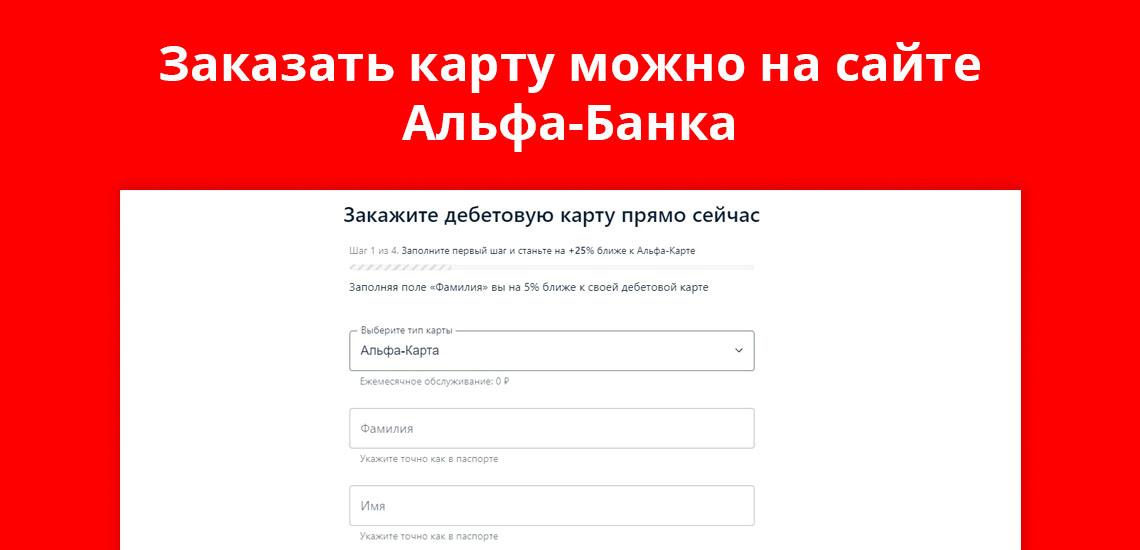 Заказать пенсионную карту можно на сайте Альфа-Банка