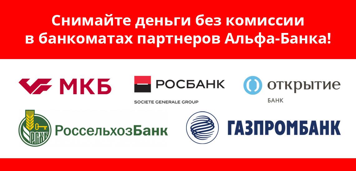 Снимайте деньги без комиссии в банкоматах партнеров Альфа-Банка