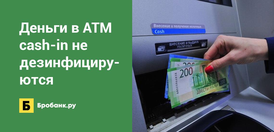Деньги в банкоматах с функцией cash-in не дезинфицируются