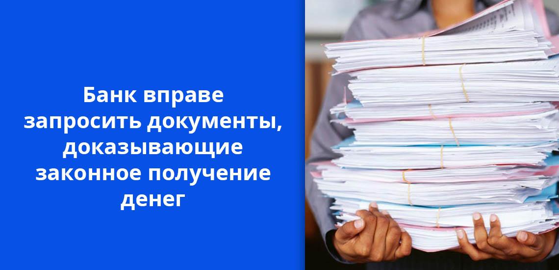 Банк вправе запросит документы, доказывающие законное получение денег