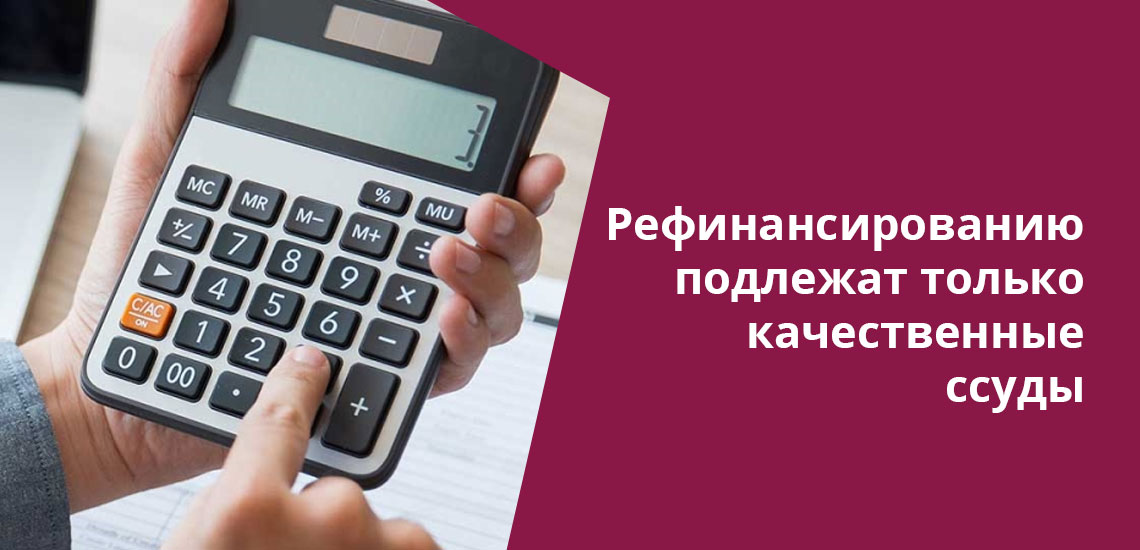 Банк отказывает в рефинансировании, если по кредиту были или есть просрочки