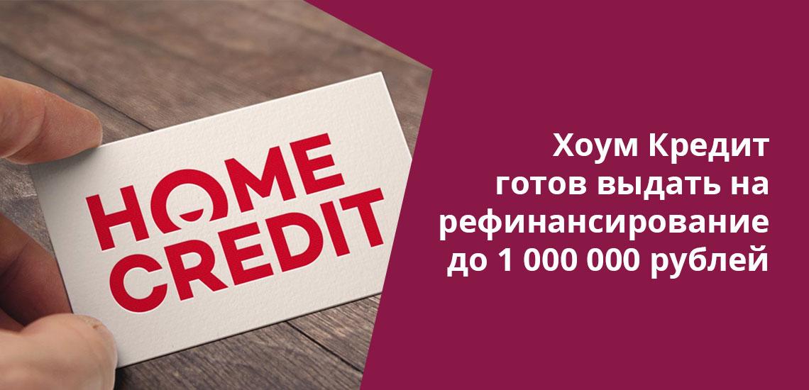 Хоум Кредит скорее всего не откажет в рефинансировании, если клиент покажет хорошую кредитную историю