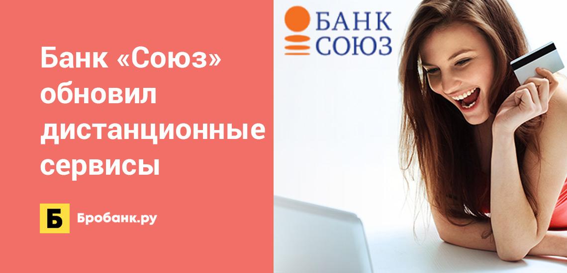 Банк Союз обновил дистанционные сервисы