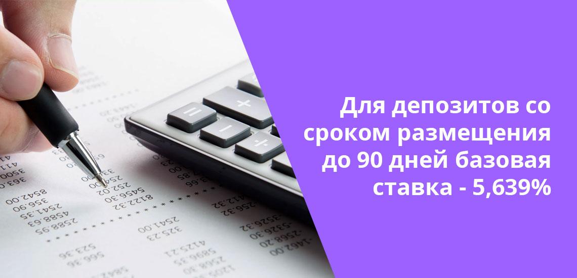 Размер базовой ставки может узнать любой желающий - она публикуется на сайте ЦБ РФ