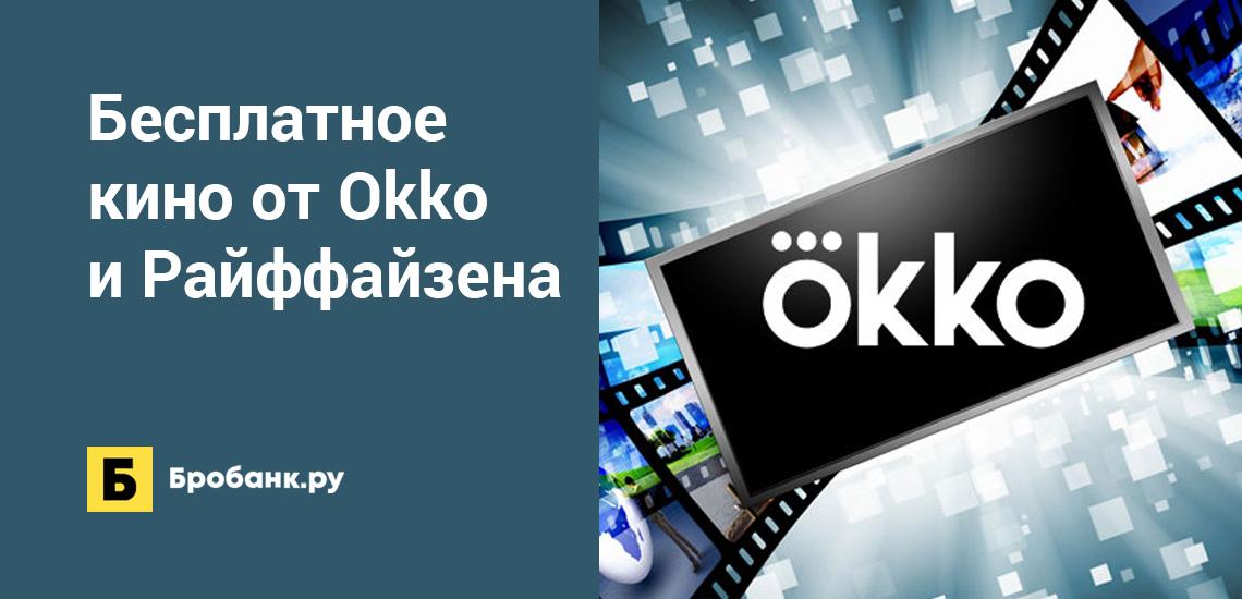 Бесплатное кино от Okko и Райффайзена