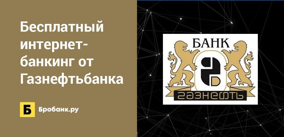 Бесплатный интернет-банкинг от Газнефтьбанка