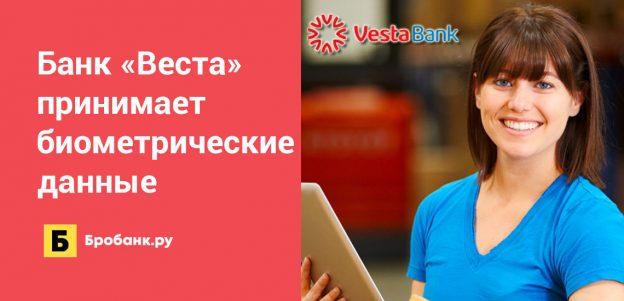 Банк «Веста» начал принимать биометрические данные