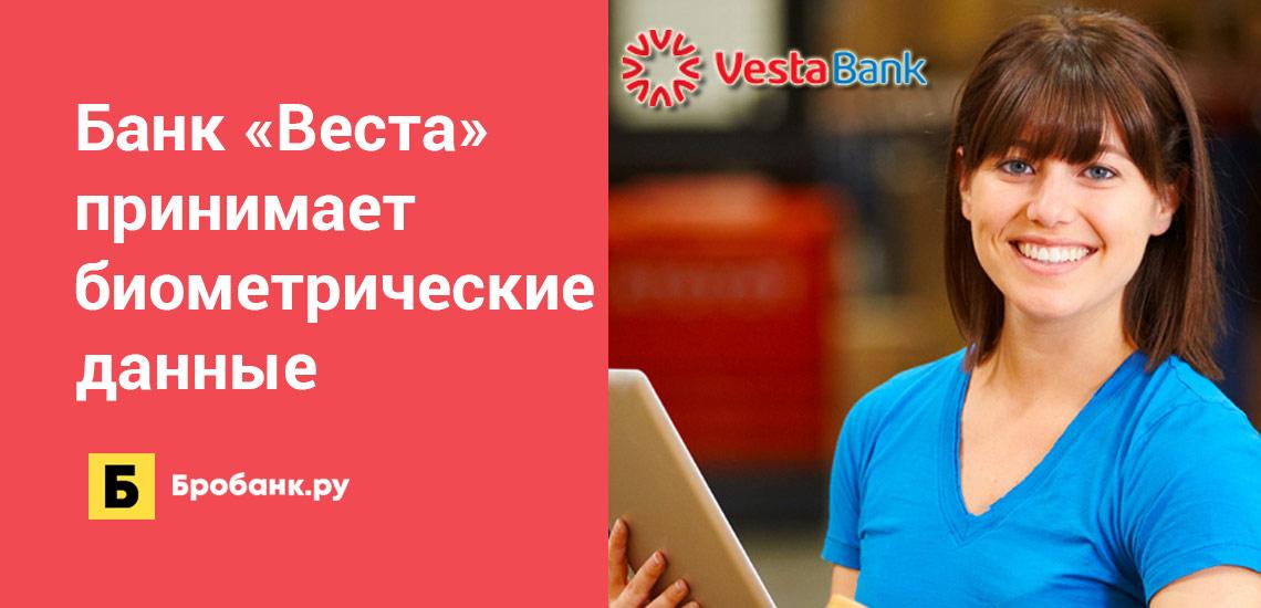 Банк Веста начал принимать биометрические данные