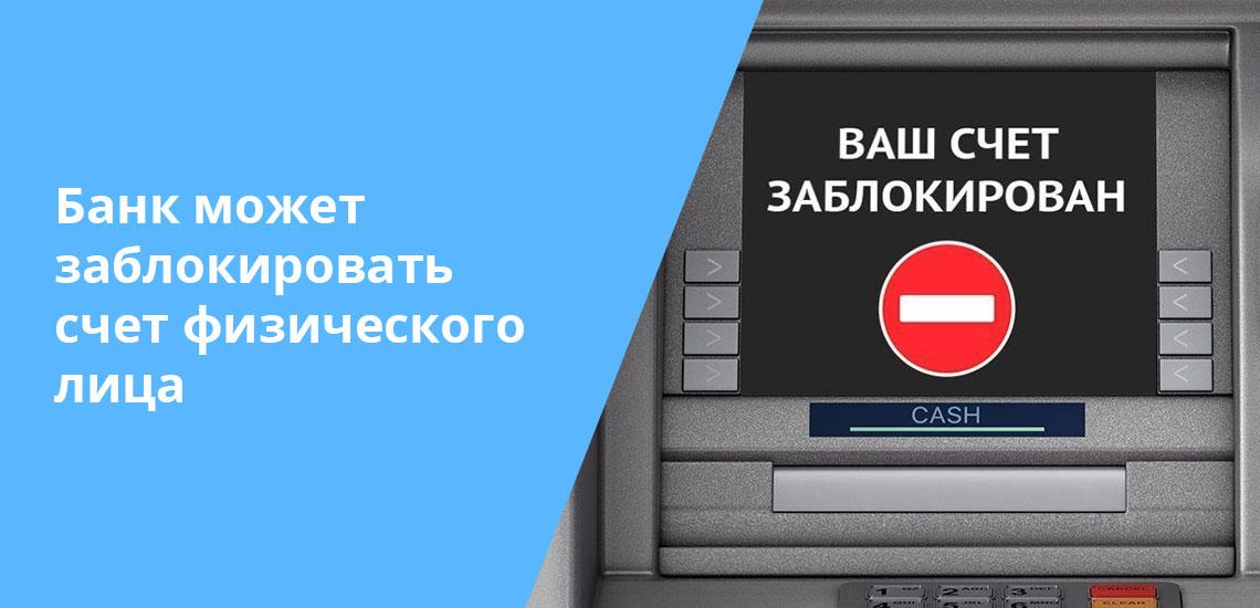 Законы РФ позволяют банкам проводить блокировку счетов физических лиц