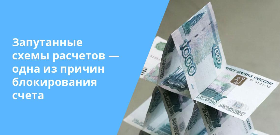 Если сотрудники банка заподозрят, что клиент связан с отмыванием денег, то счет физического лица может быть заблокирован
