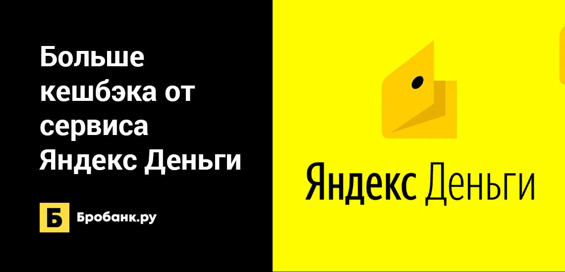 Больше кешбэка от сервиса Яндекс Деньги