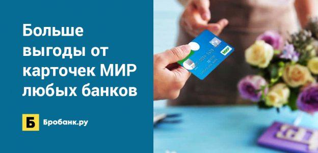 Больше выгоды от карточек МИР любых банков