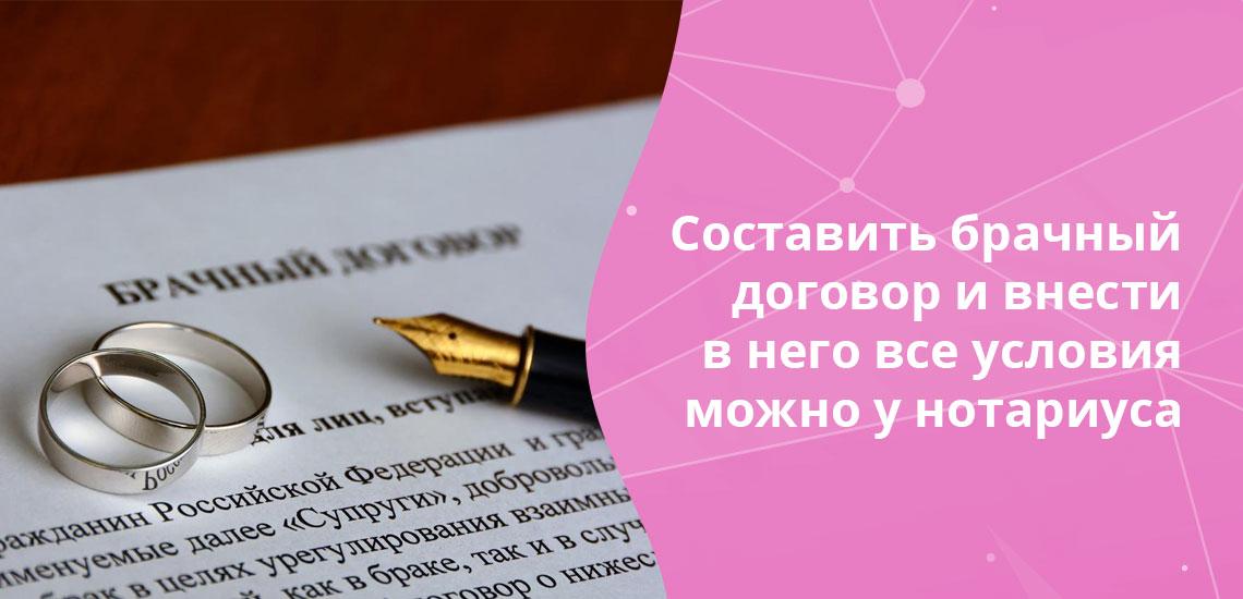 Даже если скачать бланк брачного договора в интернете или получить его у юриста, все равно придется заверять документ у нотариуса