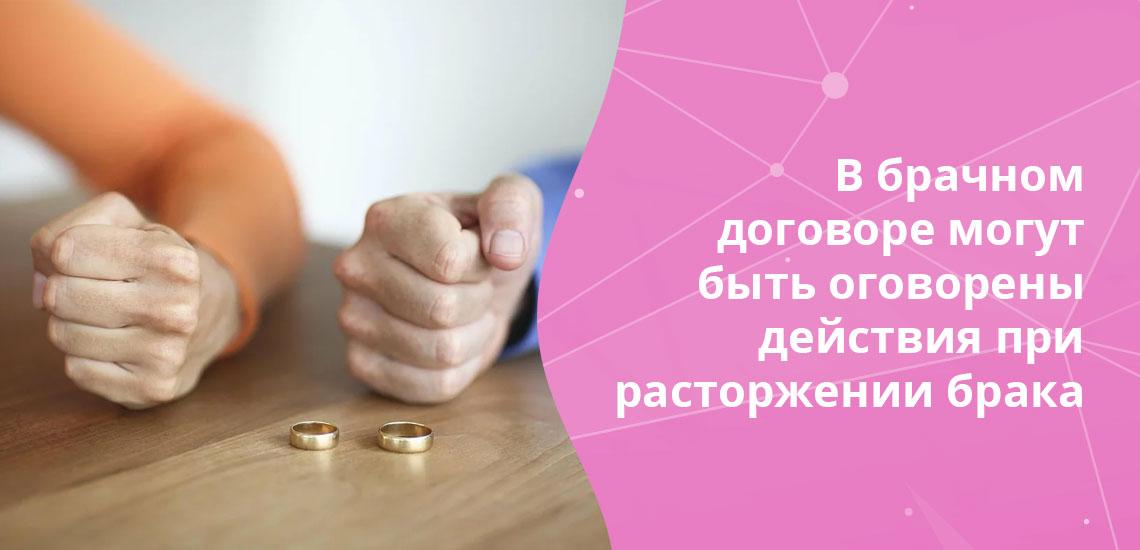 В брачном договоре можно максимально подробно описать права и обязанности обоих супругов